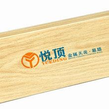 江西木纹铝方通厂家直销生产厂家
