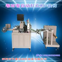 創新易操作高質量設備CCD卷料自動打孔機雙頭卷對卷沖孔機