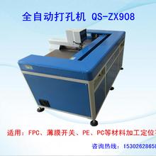機械手全自動打孔機自動放料打孔高速精準銘板標牌FPC