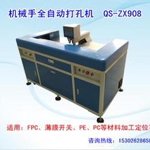 全自動打孔機升級版機械手自動送料FPCPC自動沖孔機