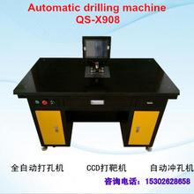 機械在你手里、質量有我保障、深圳齊盛自動化設備專業做打孔機