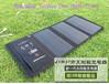 蘇州太陽谷折疊式太陽能充電包TYG-058