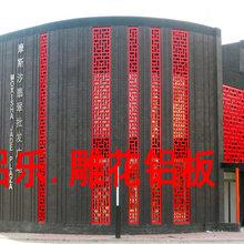 外墙镂空铝板-遂道镂空铝单板-厦门销售商图片