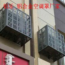 旧城改造空调外机罩-空调机外罩-阳江指导价格图片