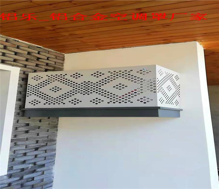 酒店铝合金百叶空调罩-空调机外罩-营口质量上乘的