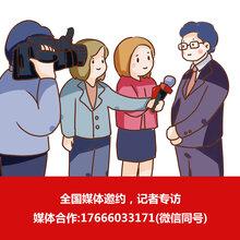 广州媒体邀约,发布会活动媒体记者邀约采访