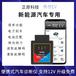 正原伟世EV汽车检测仪手机版新能源汽车检测仪正原汽车检测诊断仪