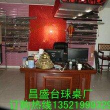 台球桌厂家直销大型台球展示厅台球桌出售图片