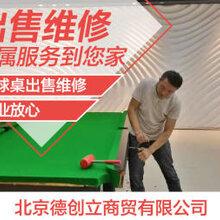 北京台球桌拆装换台布台球桌组装移位置图片