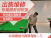 北京地區臺球桌拆裝維修服務專業放心臺球桌維修