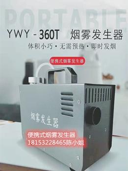 氣流流型煙霧發生器小型電子感應煙霧制造機便攜式煙幕機自制方法