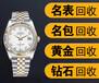 济南那里回收天梭手表,高价回收天梭手表