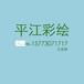 湖南岳陽平江彩繪岳陽墻繪文化墻建設有什么好處