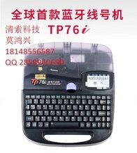 硕方线号机TP76i打印中机器没有任何反应图片