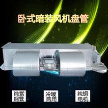 济南远博直供卧式暗装风机盘管水暖空调中央空调末端图片