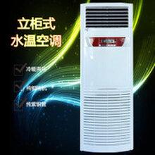 立柜风机盘管机组5匹中央空调内机水冷水空调图片