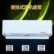 北京远博直供壁挂式风机盘管中央空调末端水暖空调图片