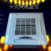 卡式风机盘管中央空调末端四面出风嵌入式室内机图片