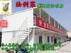 天津住人集装箱出租6元一天建筑工地用住人集装箱出租