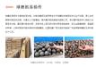 郑州专业生产球磨机配件厂家