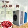 辣椒烘干机厂家空气能热泵烘干机商业大型食品烘干设备