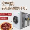 鳳縣花椒烘干設備廠家直銷花椒烘干機報價新型節能環保高效智能烘干機