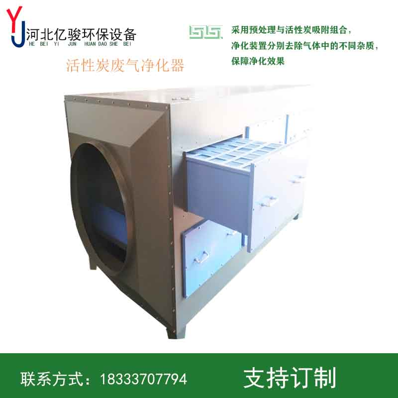 亿骏环保不锈钢活性炭吸附箱304高防腐耐用活性炭吸附箱