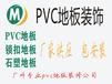 广州家居地板铺装PVC地胶比地毯的优势