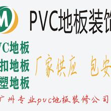 廣州2019地板革價格優質地板革批發采購圖片