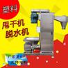 深圳不銹鋼立式脫水機全自動塑料甩干機工廠直供