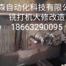 銑端面打中心孔機床大修改造銑打機-喬森自動化科技有限公司圖片