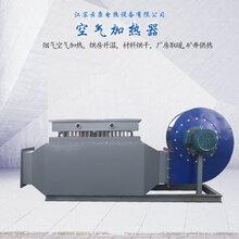 加工定制耐高温防爆空气加热器热风循环节能电加热器