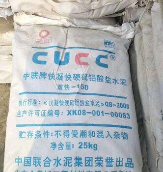 北京豐臺區膨脹水泥,北京膨脹水泥銷售