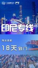 中国发母婴用品到印尼海运双清印尼海运专线门到门