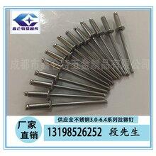 现货供应四川全不锈钢开口型扁圆头抽芯铆钉3.2全系列图片
