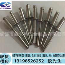 供应304不锈钢开口型封闭型抽芯铆钉4.8全系列图片