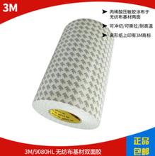 3m9080透明高粘PET双面胶电子工业粘接胶带