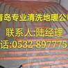 青岛崂山区专业清洗地热联系电话?