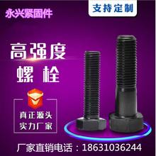 廠家直銷高強度螺栓鍍鋅螺栓鋼結構螺栓圖片