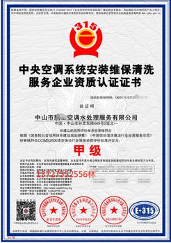 中央空调系统安装维保清洗服务企业资质证书