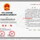 河道保潔服務企業資質證書