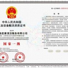 工业设备酸洗服务企业资质证书