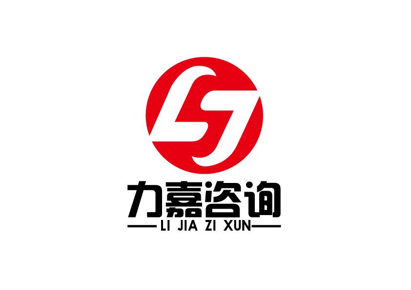 深圳市力嘉企業咨詢管理有限公司