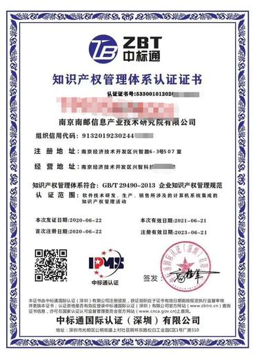 天津信息安全管理體系認證辦理費用,ISO體系認證