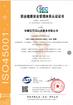重庆16949体系认证放心省心,ISO体系认证图片