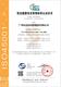 ISO體系認證圖