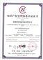 力嘉咨询品牌认证,天津能源管理体系认证办理好处图片
