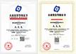 力嘉咨询AAA信用等级证书,北京aaa级资信等级证书时间