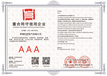 北京企业资信等级证书办理时间