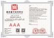 株洲AAA級資信等級證書申辦費用,企業信用AAA